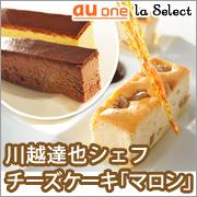 au one ラ・セレクト 川越達也の濃厚!代官山チーズケーキ