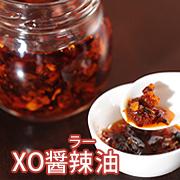 五十嵐美幸シェフ プロデュース【野菜をおいしく食べる XO醤ラー油】