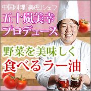 五十嵐美幸シェフ プロデュース【野菜を美味しく食べるラー油】