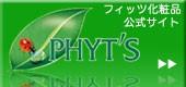 【PHYT'S(フィッツ)】フランス生まれのオーガニック化粧品