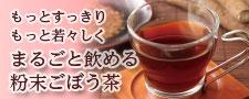 有機粉末ごぼう茶「恵巡美茶」