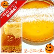 【ドラぷらショッピング】 パンプキンチーズケーキ