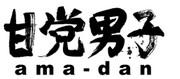 甘党男子 〜ama-dan〜