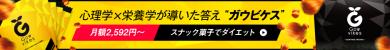"""【心理学×栄養学が導いたダイエットの答え→""""ガウビケス""""】"""