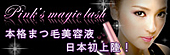 ピンクスマジックラッシュ公式サイト