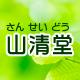 株式会社山清堂