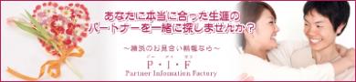 結婚相談 お見合い 婚活 PIF(ピーアイエフ) 神奈川県 横浜市 新横浜