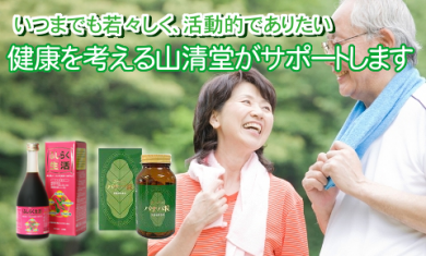 山清堂 グルコサミン コンドロイチン 関節痛 糖尿病 インシュリン 健康食品