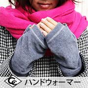 手が暖かいと幸せです。コランコランのハンドウォーマー