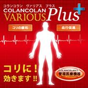 血行促進してコリに効く!コランコラン・ヴァリアス+プラス