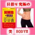 ダイエット&ボディサポート【HMB+BCAA】本品モニター30名様募集/モニター・サンプル企画