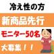 イベント「【冷え性の方】発売前商品 先行モニター50名様を大募集!」の画像