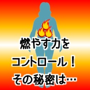 スポーツの秋!!食欲の秋!!【ファットアタック】本品モニター30名様募集