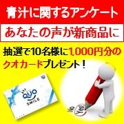 「☆青汁に関するアンケート☆1,000円分のQUOカードが10名様に当たる」の画像、ミヤマ漢方製薬/リアルネットのモニター・サンプル企画