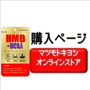 HMB+BCAA 販売サイト