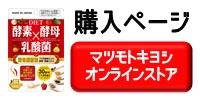 酵素×酵母×乳酸菌販売サイト