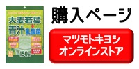 大麦若葉青汁+乳酸菌販売サイト