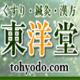 漢方・自然薬 東洋堂