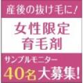 【産後の抜け毛に!】『薬用育毛エッセンス』サンプルモニター<40名様>募集!/モニター・サンプル企画