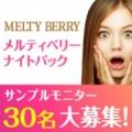 『メルティベリー スリーピングパック 』サンプルモニター<30名様>募集!/モニター・サンプル企画