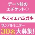 『ToothShine キスマエハミガキ』サンプルモニター<30 名様>募集!/モニター・サンプル企画