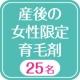 イベント「【産後の女性限定】 ママ応援!産後用育毛剤サンプルモニター大募集☆」の画像