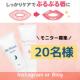 イベント「ぷるぷる口唇に♡今までにない新しいリップケア商品モニター大募集!!」の画像