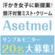 イベント「気になる顔汗に!『Asetmelクリーム・ミスト』サンプルモニター20名様募集!」の画像