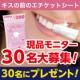 イベント「【女性限定】デートにかかせない!キスの前の口臭対策ハミガキシートのモニター募集!」の画像