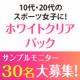 イベント「10代・20代のスポーツ女子限定!日焼け肌を白肌に♡『ホワイトクリアパック』」の画像