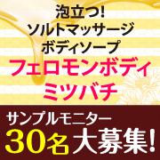 「『フェロモンボディ ミツバチ 』サンプルモニター<30名様>募集!」の画像、株式会社プラセス製薬のモニター・サンプル企画
