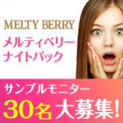 『メルティベリー スリーピングパック 』サンプルモニター<30名様>募集!