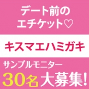 『ToothShine キスマエハミガキ』サンプルモニター<30 名様>募集!