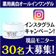 【インスタグラム投稿】白くま化粧品 プリエネージュプラセリッチゲル本品モニター
