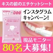【インスタグラム投稿】【女性限定】キスの前の口臭対策ハミガキシートモニター募集!