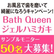「『Bath Queenジェルハミガキ』サンプルモニター<50名様>募集!」の画像、株式会社プラセス製薬のモニター・サンプル企画