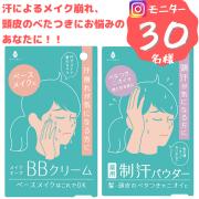 【30名】徹底的に汗を抑える!BBクリームと頭皮パウダーモニター大募集!!