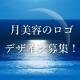 イベント「【セラミド&プラセンタ8アイテムが当たる!】みつきロゴデザイン大募集!」の画像