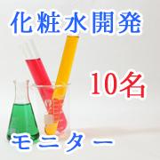 化粧水試作品の評価アンケート