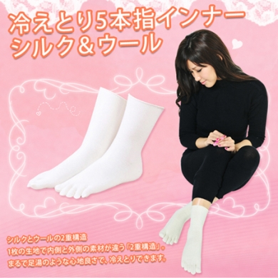冷え性さんに人気の冷えとり5本指靴下