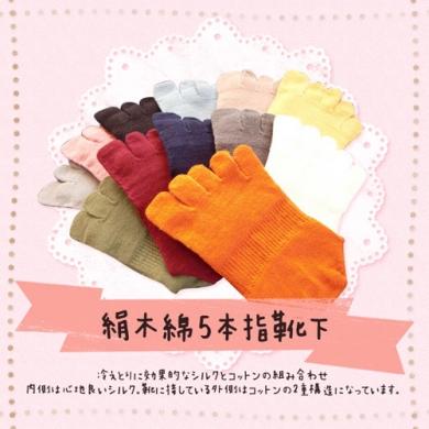 冷え性さんのための冷えとり靴下【絹木綿5本指靴下】