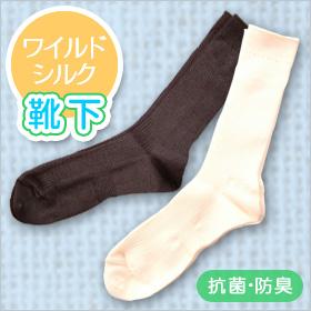 シルクパーティー【抗菌・防臭/ワイルドシルク靴下】