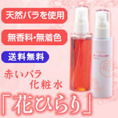 50名様にプレゼント!バラブーム到来☆赤いバラ化粧水【花ひらり】 ~夢隊web~