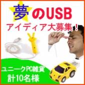 PC雑貨 USB ユニーク