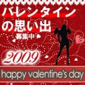 【夢隊web】バレンタインの思い出なんでも募集中!