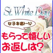 【夢隊web】ホワイトデー特集『~女子本音トーク~ もらって嬉しいお返しは?』