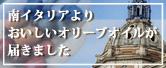 オリーブオイルの店「Asu」