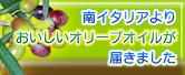 オリーブオイルのおとりよせ「Asu」