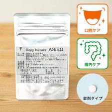 有限会社テレサの取り扱い商品「Copy Nature ASIBO:アシボ」の画像