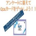 【500円分Quoカード進呈】クリアジュール販売ページのアドバイスをお願いします/モニター・サンプル企画